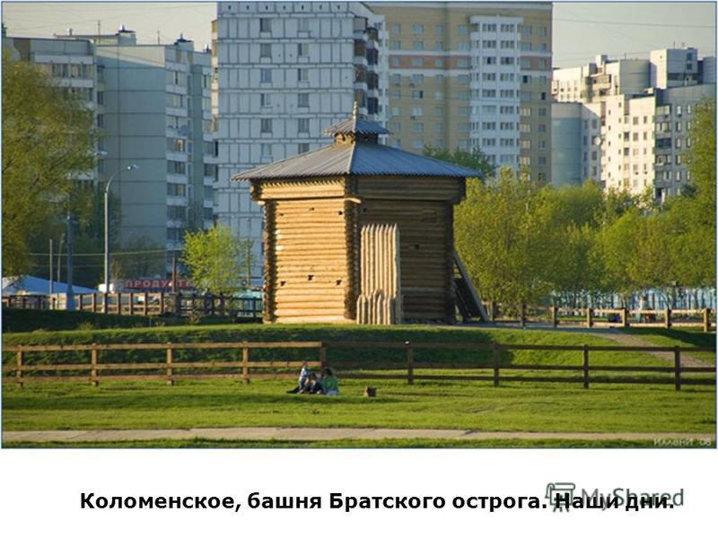 Коломенское, башня Братского острога. Наши дни.