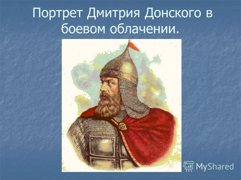 Портрет Дмитрия Донского в боевом облачении.