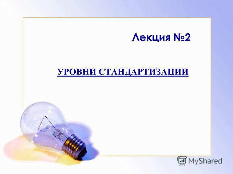Лекция 2 УРОВНИ СТАНДАРТИЗАЦИИ