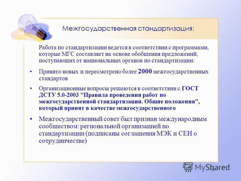 23 Межгосударственная стандартизация: Работа по стандартизации ведется в соответствии с программами, которые МГС составляет на основе обобщения предложений, поступающих от национальных органов по стандартизации: Принято новых и пересмотрено более 200