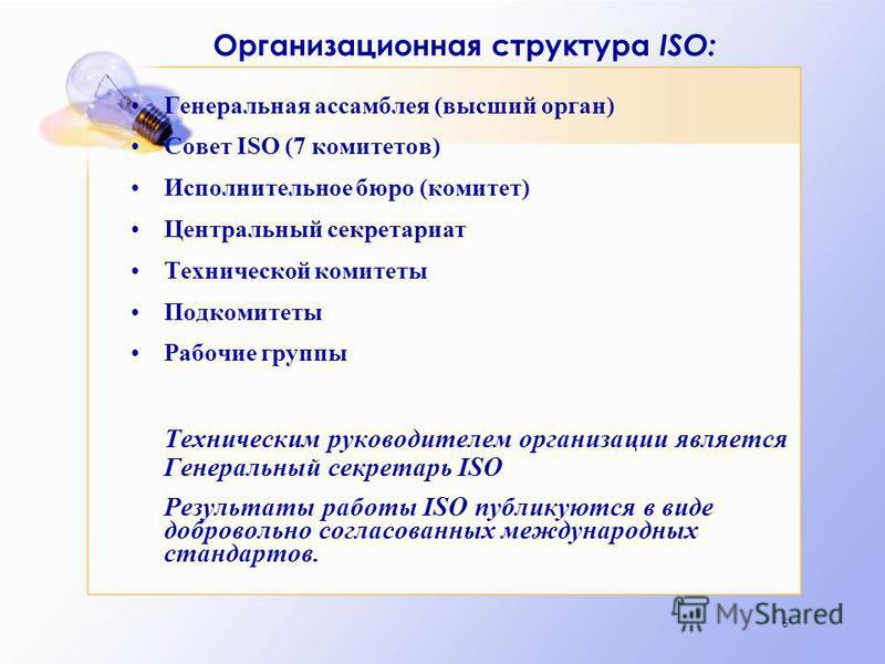 6 Организационная структура ISO: Генеральная ассамблея (высший орган) Совет ISO (7 комитетов) Исполнительное бюро (комитет) Центральный секретариат Технической комитеты Подкомитеты Рабочие группы Техническим руководителем организации является Генерал
