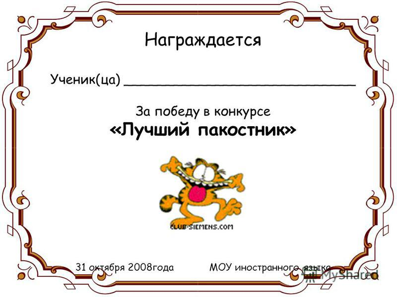 Награждается Ученик(за) ____________________________ За победу в конкурсе «Лучший пакостник» 31 октября 2008 года МОУ иностранного языка