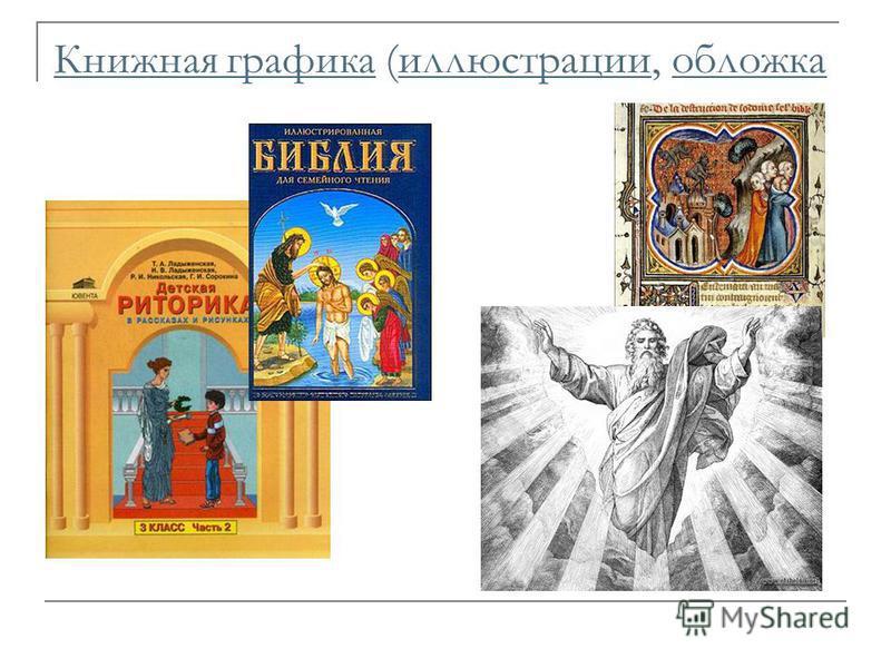 Книжная графика Книжная графика (иллюстрации, обложка иллюстрации обложка