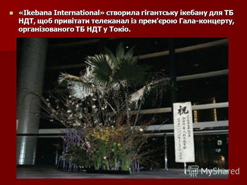 Майстер ікебани Тешигахара, творець школи Согетцу, говорив: «Ікебана може бути створена з будь-яких матеріалів у будь-якому місці будь-якою людиною». Але він не хотів би, щоб ікебану робили люди, які просто займаються сортуванням квітів. У ній має бу
