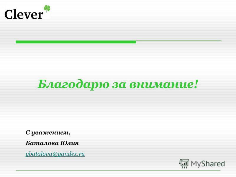 Благодарю за внимание! С уважением, Баталова Юлия ybatalova@yandex.ru