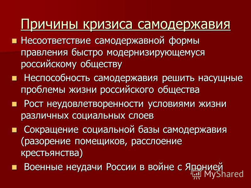 Причины кризиса самодержавия Несоответствие самодержавной формы правления быстро модернизирующемуся российскому обществу Несоответствие самодержавной формы правления быстро модернизирующемуся российскому обществу Неспособность самодержавия решить нас