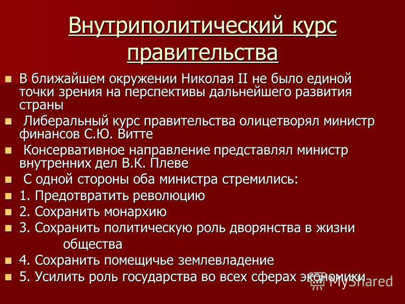 Внутриполитический курс правительства В ближайшем окружении Николая II не было единой точки зрения на перспективы дальнейшего развития страны В ближайшем окружении Николая II не было единой точки зрения на перспективы дальнейшего развития страны Либе