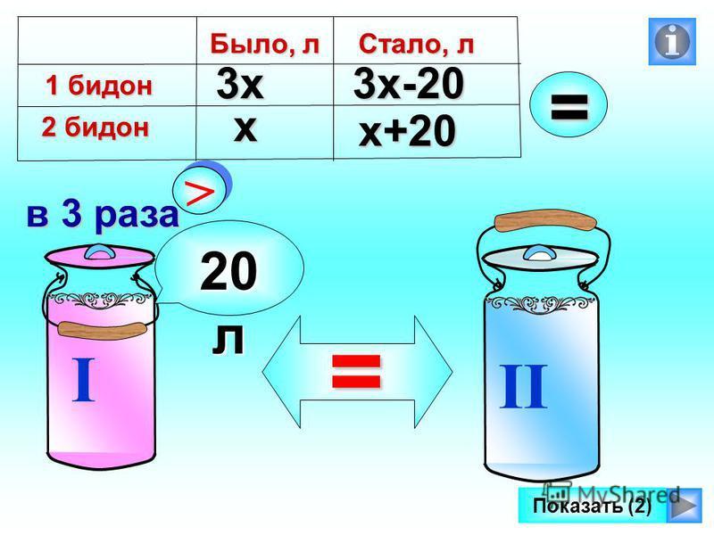 I II > > в 3 раза 20 л = Показать (2)