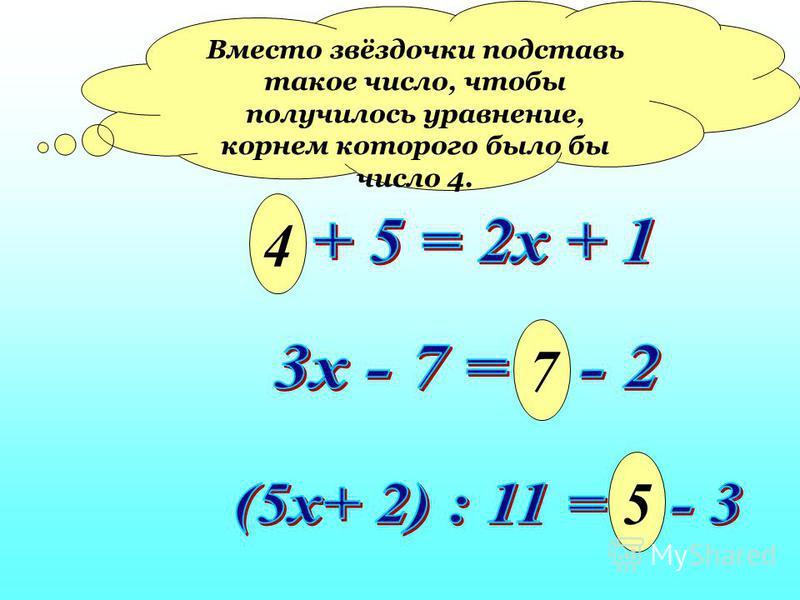 4 х - 8=х + 1 5 х + 2=18 - 3 х 1,2 х + 5=х - 6 -2,2 х - 4=-0,2 х + 6 Х + 3=4 х + 1,5 -7 х + 12=-10 х - 3 Х= 3 Х= 2 Х= -5 5 Х= -5 Х= 0,5 Х= -5