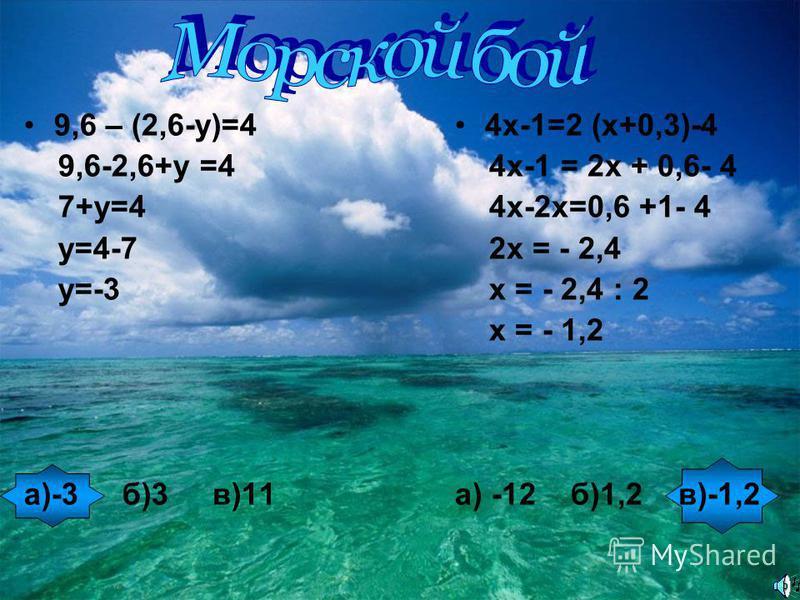 Уравнением называется… Решить уравнение, значит… Корнем уравнения называют…