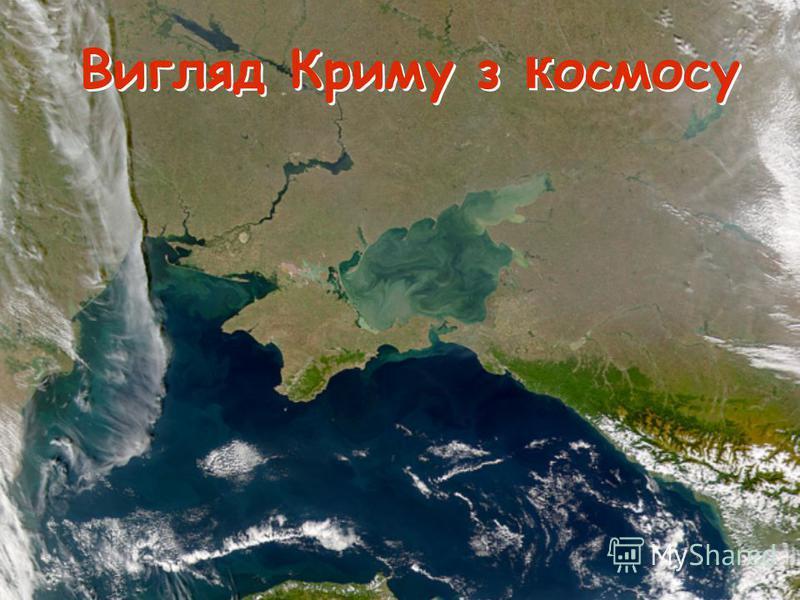 Географічне положення Кримські гори розташовані на півдні України, а точніше на півдні Кримського півострова, і безпосередньо прилягають до Чорного моря. На відміну від Карпат, Кримські гори знаходяться на території лише однієї держави – України. Про