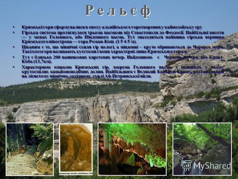 Вигляд Криму з к осмосу Вигляд Криму з к осмосу