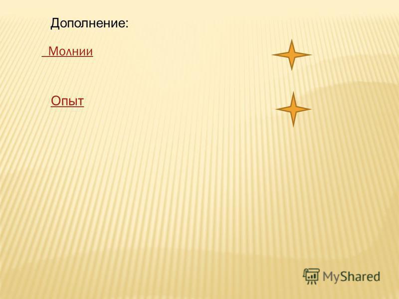Молнии Опыт Дополнение: