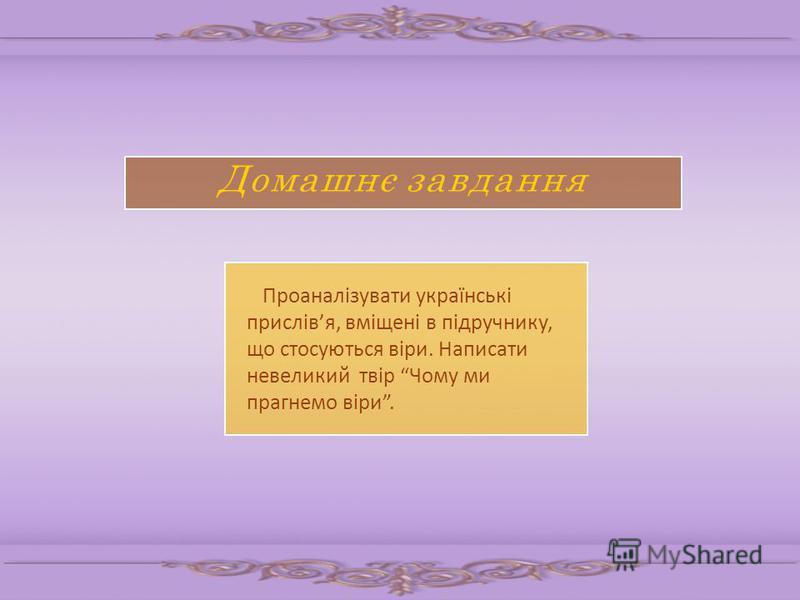 Домашнє завдання Проаналізувати українські прислівя, вміщені в підручнику, що стосуються віри. Написати невеликий твір Чому ми прагнемо віри.