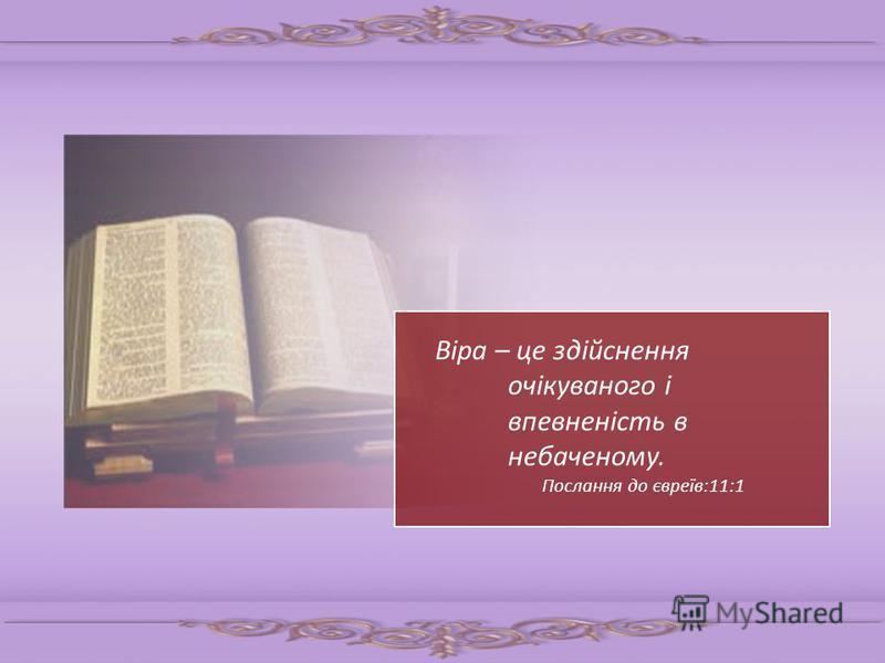 Віра – це здійснення очікуваного і впевненість в небаченому. Послання до євреїв:11:1