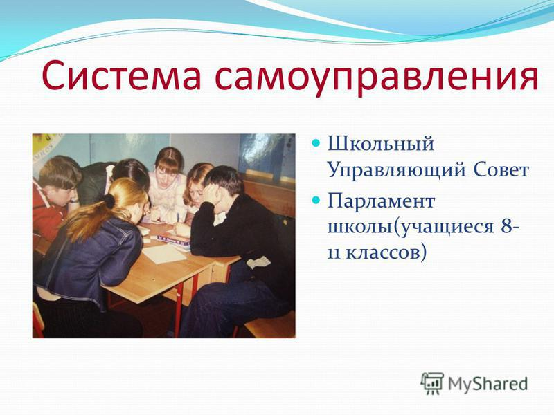 Система самоуправления Школьный Управляющий Совет Парламент школы(учащиеся 8- 11 классов)
