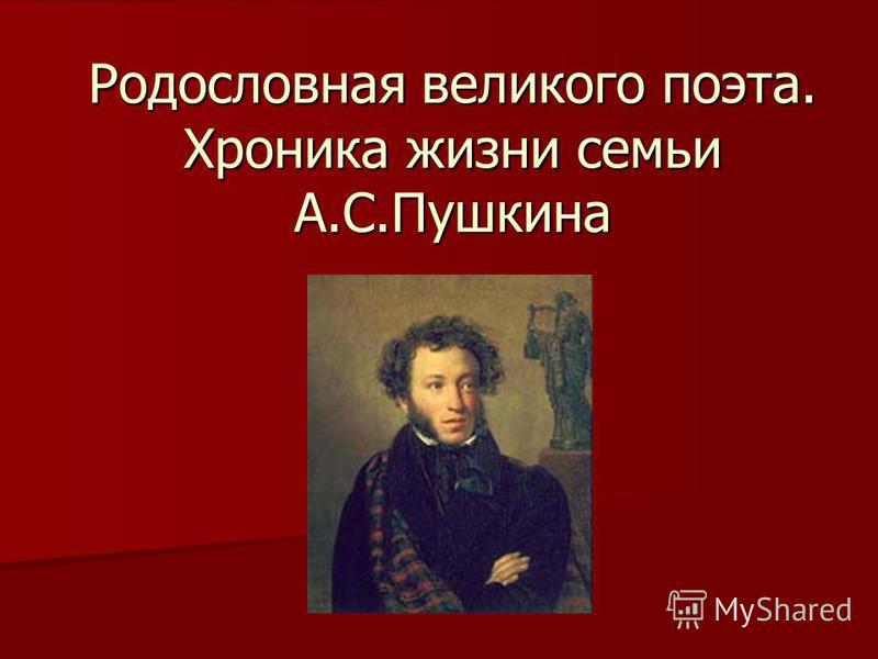 Родословная великого поэта. Хроника жизни семьи А.С.Пушкина