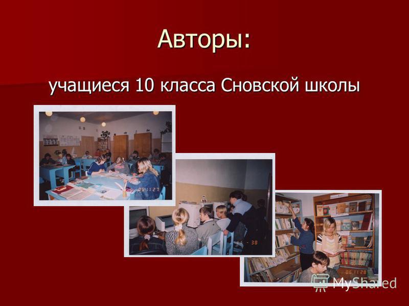 Авторы: учащиеся 10 класса Сновской школы