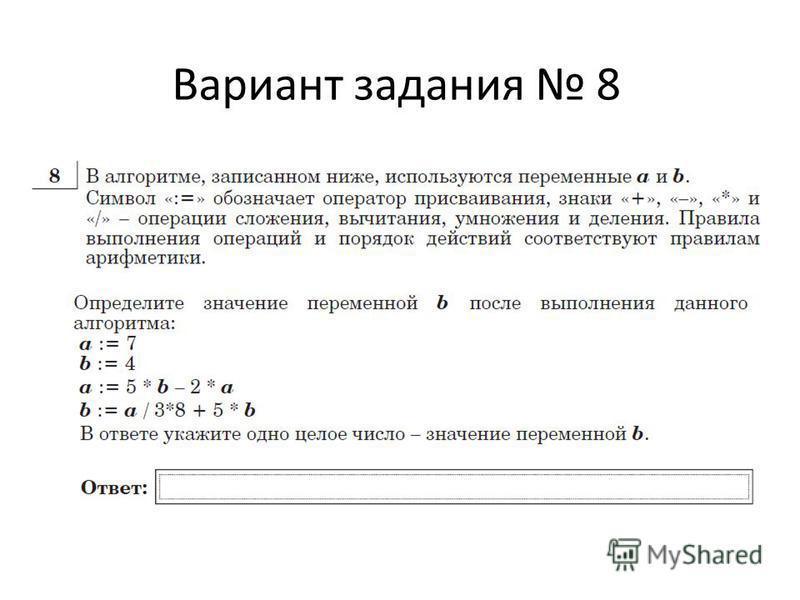 Вариант задания 8