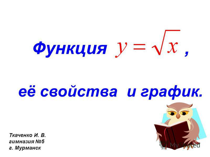 Функция, её свойства и график. Ткаченко И. В. гимназия 5 г. Мурманск