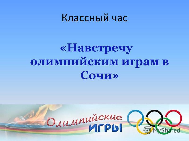 «Навстречу олимпийским играм в Сочи» Классный час
