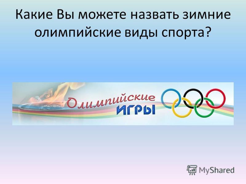 Какие Вы можете назвать зимние олимпийские виды спорта?
