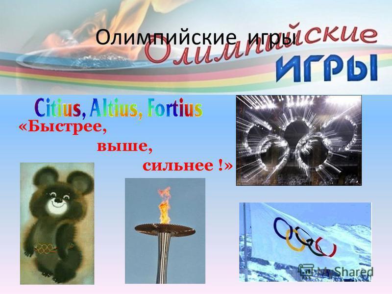 Олимпийские игры «Быстрее, выше, сильнее !»