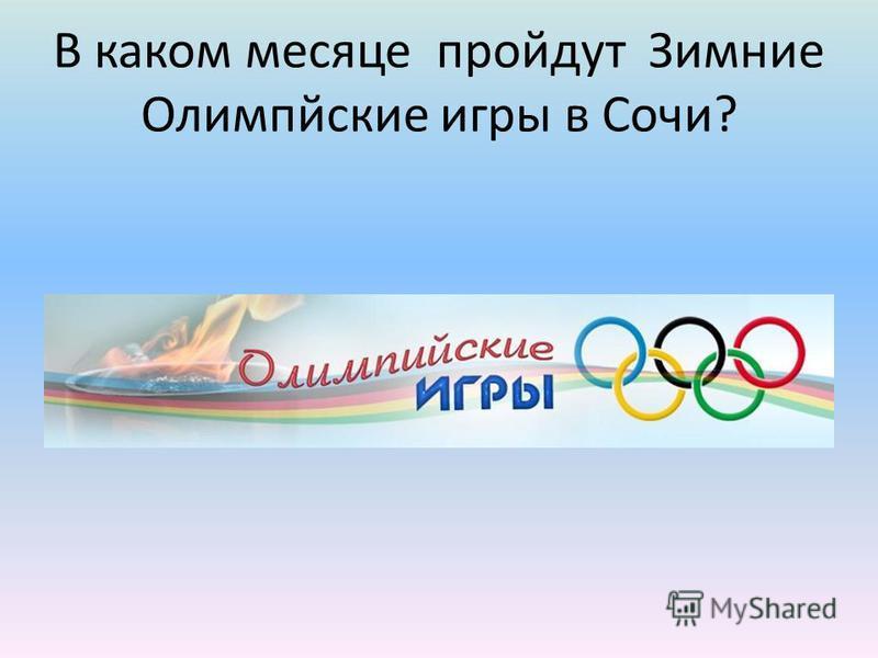 В каком месяце пройдут Зимние Олимпйские игры в Сочи?