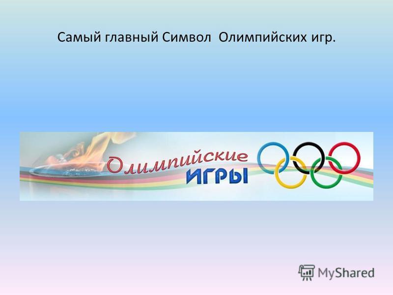 Самый главный Символ Олимпийских игр.