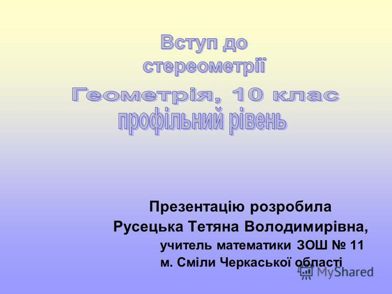 Презентацію розробила Русецька Тетяна Володимирівна, учитель математики ЗОШ 11 м. Сміли Черкаської області