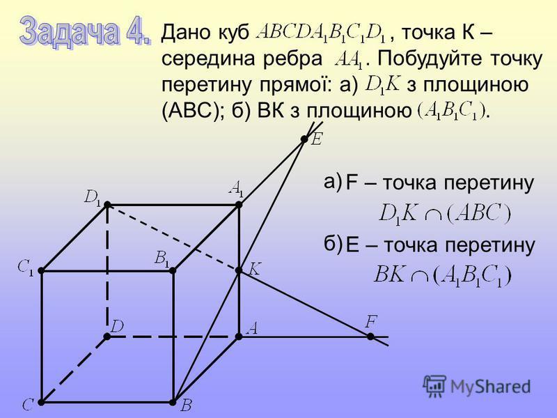 Дано куб, точка К – середина ребра. Побудуйте точку перетину прямої: а) з площиною (АВС); б) ВК з площиною. а) F – точка перетину б) E – точка перетину