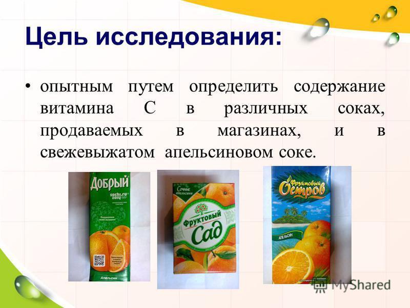 Цель исследования: опытным путем определить содержание витамина С в различных соках, продаваемых в магазинах, и в свежевыжатом апельсиновом соке.