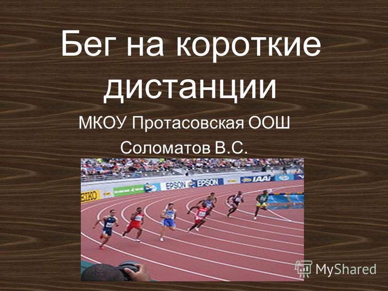 Бег на короткие дистанции МКОУ Протасовская ООШ Соломатов В.С.