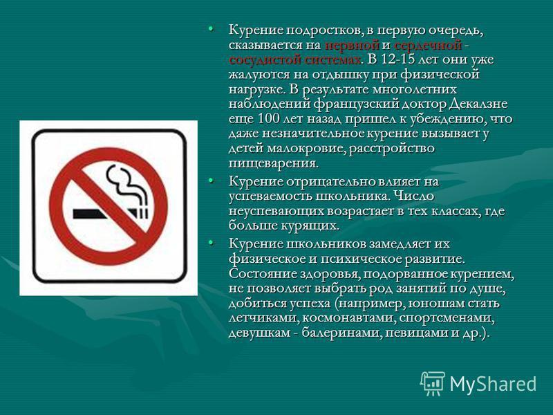 Сигарета или жизнь Живущие в накуренных помещениях дети чаще и больше страдают заболеваниями органов дыхания. У детей курящих родителей в течение первого года жизни увеличивается частота бронхитов и пневмонии и повышается риск развития серьезных забо