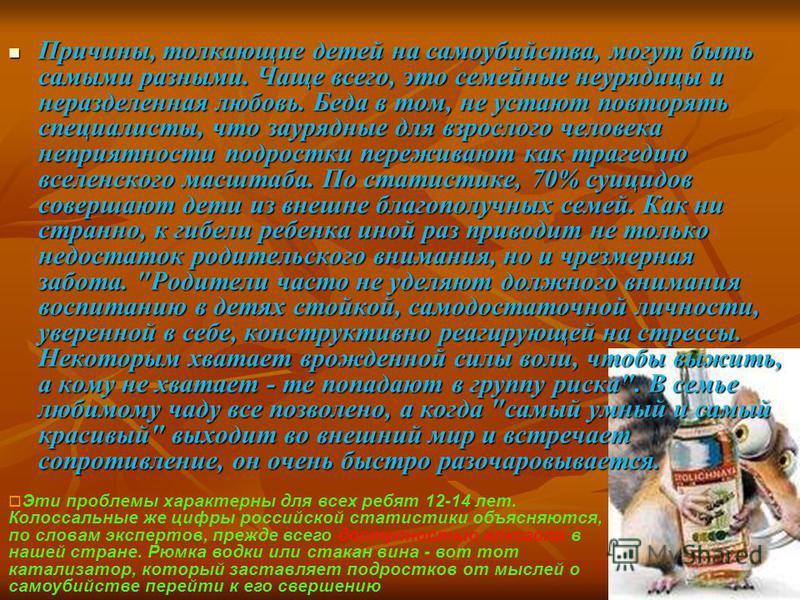 Россия занимает второе место в мире по числу самоубийц. Об этом сообщила в конце прошлой недели директор Государственного научного центра социальной и судебной психиатрии им. В.П. Сербского Татьяна Дмитриева. Причем все чаще жизнь самоубийством закан