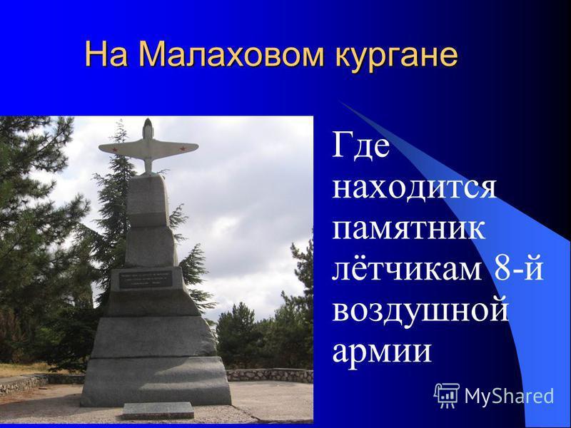 На Малаховом кургане Где находится памятник лётчикам 8-й воздушной армии