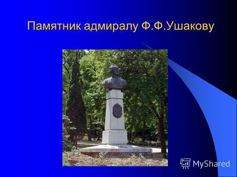 Памятник адмиралу Ф.Ф.Ушакову