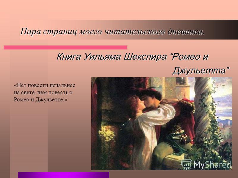 Пара страниц моего читательского дневника. Книга Уильяма Шекспира Ромео и Джульетта «Нет повести печальнее на свете, чем повесть о Ромео и Джульетте.»