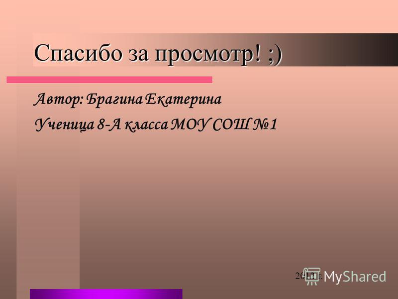 Спасибо за просмотр! ;) Автор: Брагина Екатерина Ученица 8-А класса МОУ СОШ 1 2012 г.