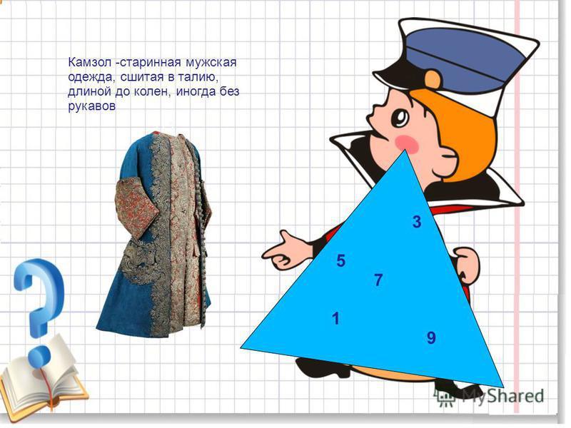 3 5 7 1 9 Камзол -старинная мужская одежда, сшитая в талию, длиной до колен, иногда без рукавов