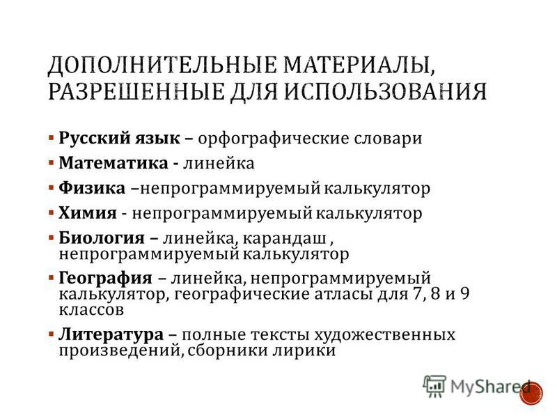 Русский язык – орфографические словари Математика - линейка Физика – непрограммируемый калькулятор Химия - непрограммируемый калькулятор Биология – линейка, карандаш, непрограммируемый калькулятор География – линейка, непрограммируемый калькулятор, г
