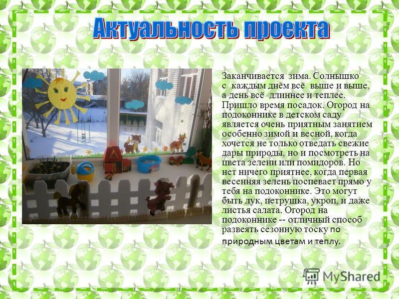 Вид проекта: познавательный, творческий. Продолжительность: 1 месяц. Участники проекта: дети 2 младшей группы, родители, воспитатели Возраст детей: 3-4 года.