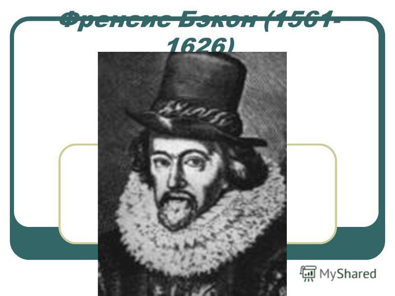 Френсис Бэкон (1561- 1626)