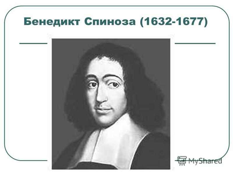 Бенедикт Спиноза (1632-1677)