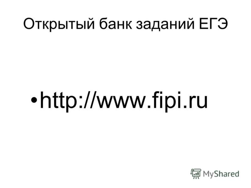 Открытый банк заданий ЕГЭ http://www.fipi.ru