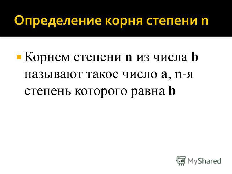 Автор: Землянникова Светлана Владимировна, преподаватель математики ГОБУ НПО ВО ПЛ 55