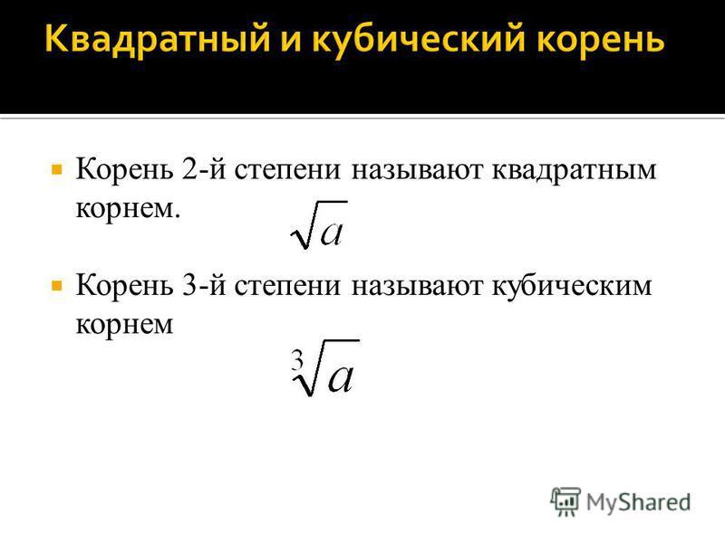 Существует единственный корень нечетной степени из числа b. Корень нечетной степени: а) из положительного числа есть число положительное; б) из отрицательного числа есть число отрицательное; в) из нуля есть нуль.