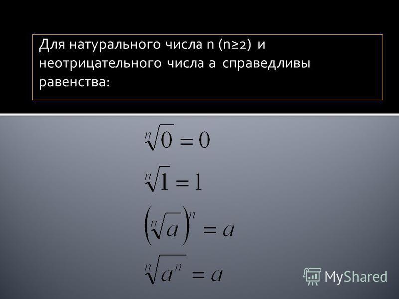 Неотрицательный корень степени n из неотрицательного числа b (b0) называют арифметическим корнем степени n из числа b.
