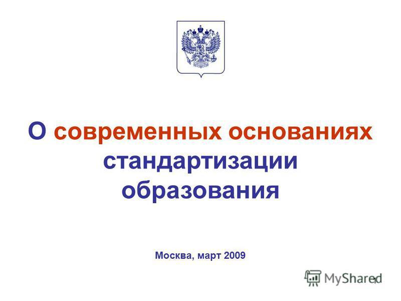 1 О современных основаниях стандартизации образования Москва, март 2009