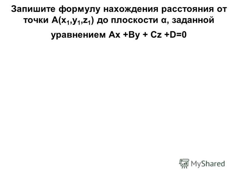 Запишите формулу нахождения расстояния от точки А(х 1,у 1,z 1 ) до плоскости α, заданной уравнением Аx +Вy + Сz +D=0